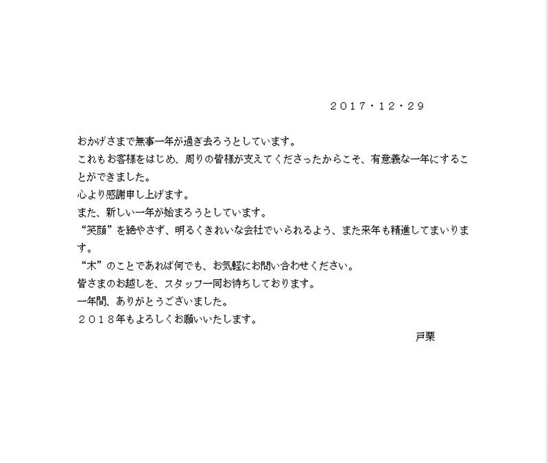 2017-12-29_thumb