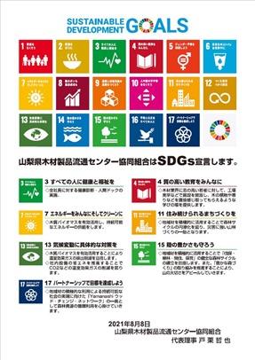 SDGs 画像